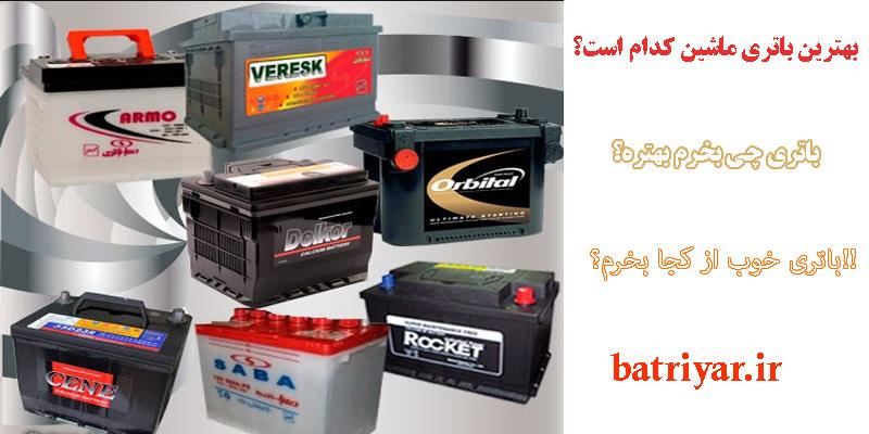 بهترین باتری ماشین چیست ؟ بهترین باتری خودرو کدام است