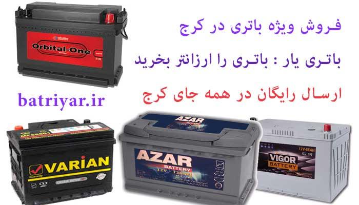 فروش باتری در کرج : قیمت باتری در کرج