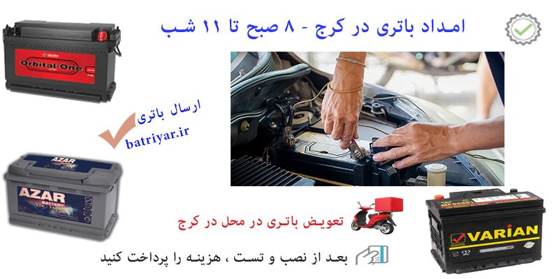 امداد باتری کرج | تعویض باتری در محل در کرج