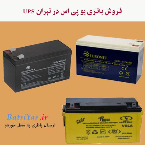 فروش باتری یو پی اس در تهران
