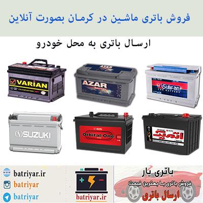 باتری فروشی کرمان ، ارسال باتری در کرمان