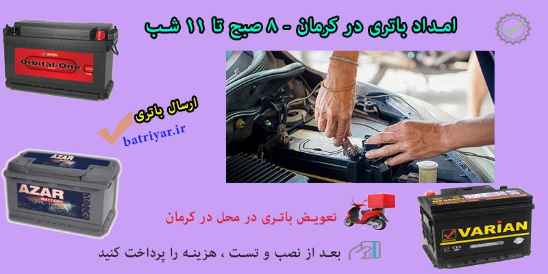 امداد باتری کرمان | تعویض باتری در محل در کرمان