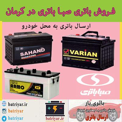 نمایندگی صبا باتری در کرمان