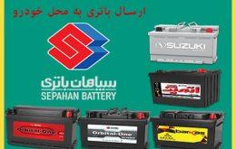 نمایندگی باتری سپاهان در کرمان ، قیمت باتری سپاهان کرمان