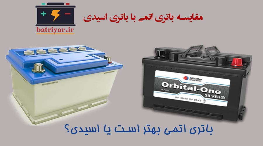 باتری اسیدی یا اتمی ؟ مقایسه باتری اتمی با اسیدی