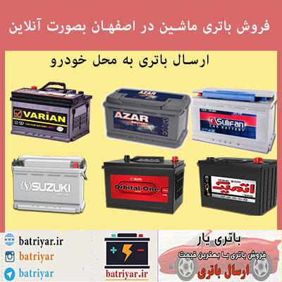 باتری فروشی اصفهان : فروش باتری در اصفهان