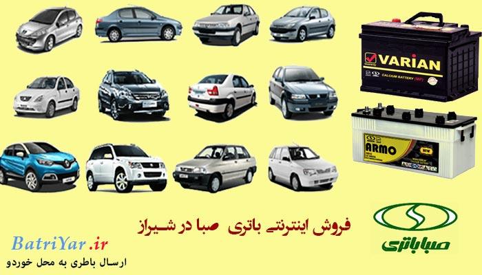 نمایندگی صبا باتری در شیراز