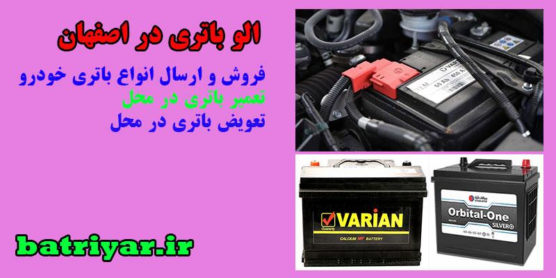 الو باتری در اصفهان