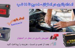 امداد باتری اصفهان | تعویض باتری در محل در اصفهان