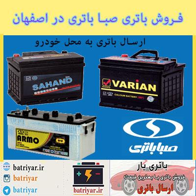 نمایندگی صبا باتری در اصفهان