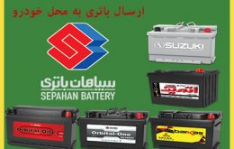 نمایندگی باتری سپاهان در اصفهان ، قیمت باتری سپاهان اصفهان