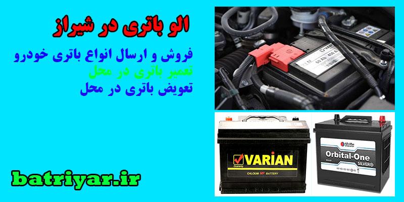 الو باتری در شیراز