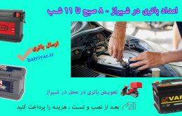 امداد باتری شیراز | تعویض باتری در محل در شیراز