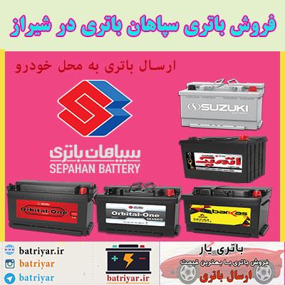نمایندگی باتری سپاهان در شیراز ، قیمت باتری سپاهان شیراز
