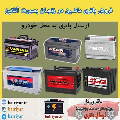 باتری فروشی زنجان ، فروش باتری در زنجان