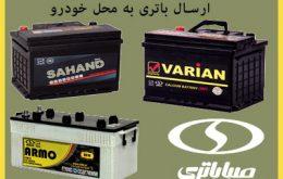 نمایندگی صبا باتری در زنجان