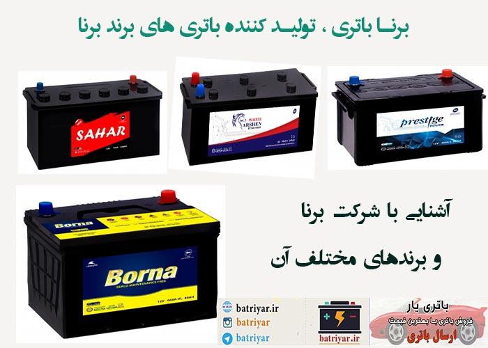 برنا باتری