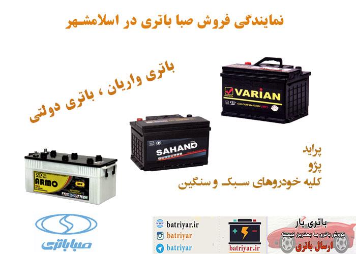 نمایندگی صبا باتری در اسلامشهر