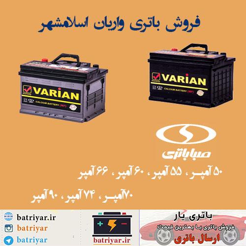 باتری واریان در اسلامشهر