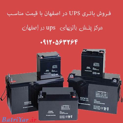 فروش باتری ups در اصفهان