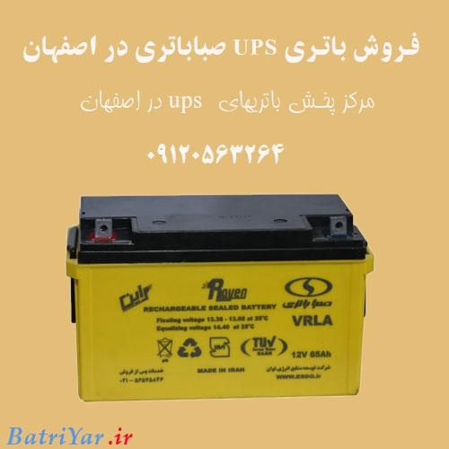 نمایندگی باتری ups در اصفهان