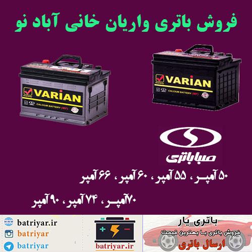 باتری واریان در خانی آباد