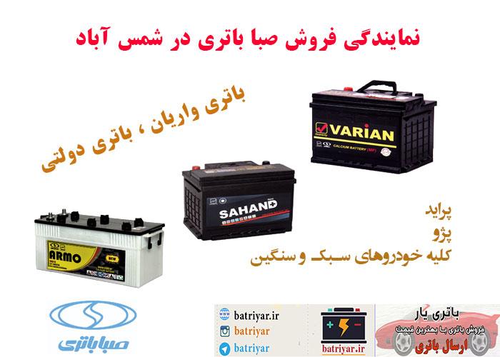 نمایندگی صبا باتری در شمس آباد