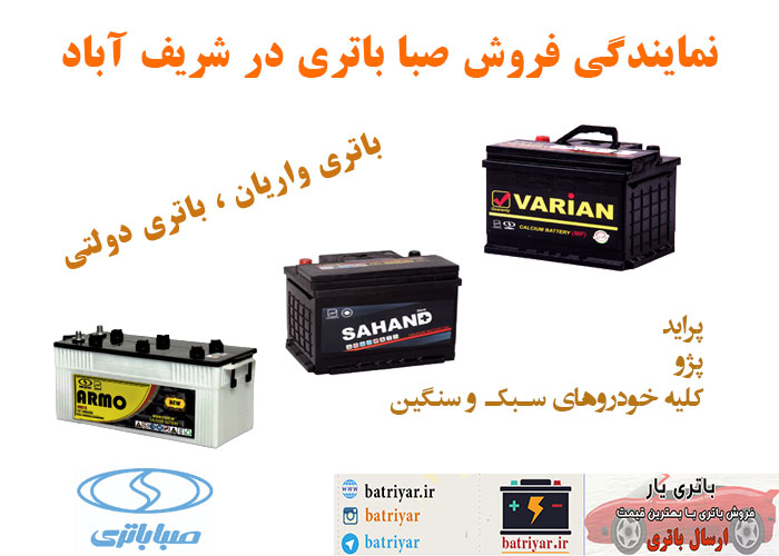 نمایندگی صبا باتری در شریف آباد
