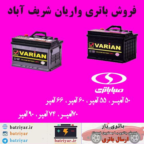 باتری واریان در شریف آباد