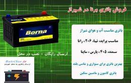 نمایندگی باتری برنا در شیراز