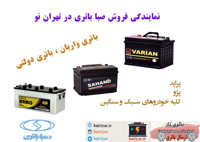 نمایندگی صبا باتری در تهران نو