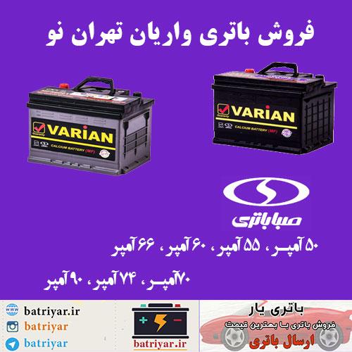 باتری واریان در تهران نو