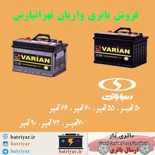 باتری واریان در تهرانپارس