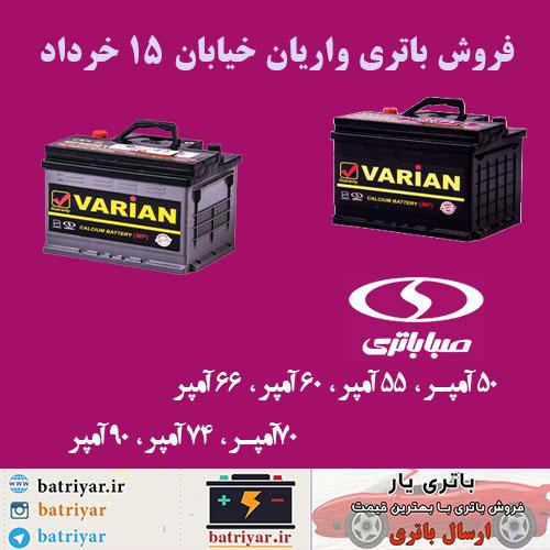 باتری واریان در خیابان 15 خرداد