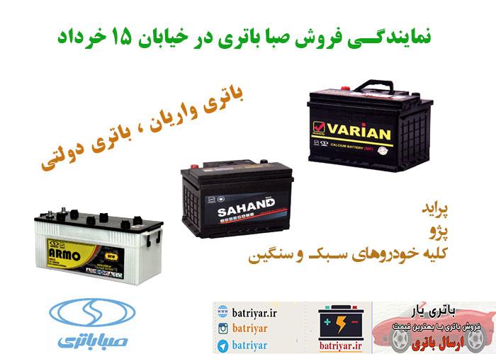 نمایندگی صبا باتری در خیابان 15 خرداد