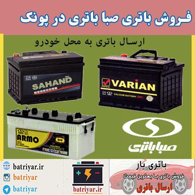 فروش باتری صبا در پونک