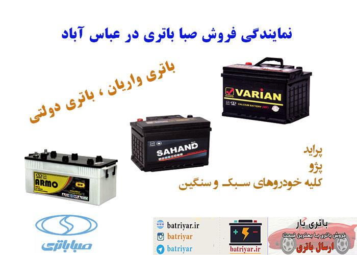 نمایندگی صبا باتری در عباس آباد