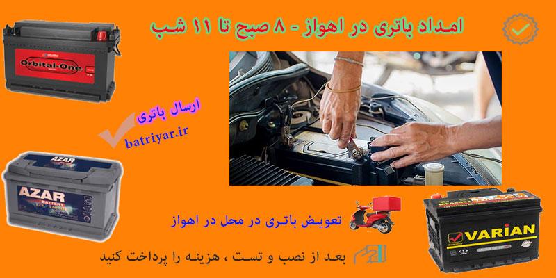امداد باتری اهواز | تعویض باتری در محل در اهواز