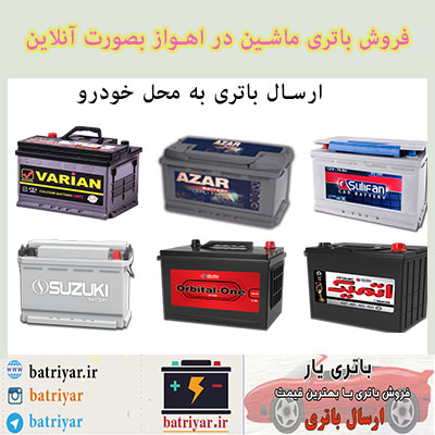 باتری فروشی اهواز : فروش باتری در اهواز