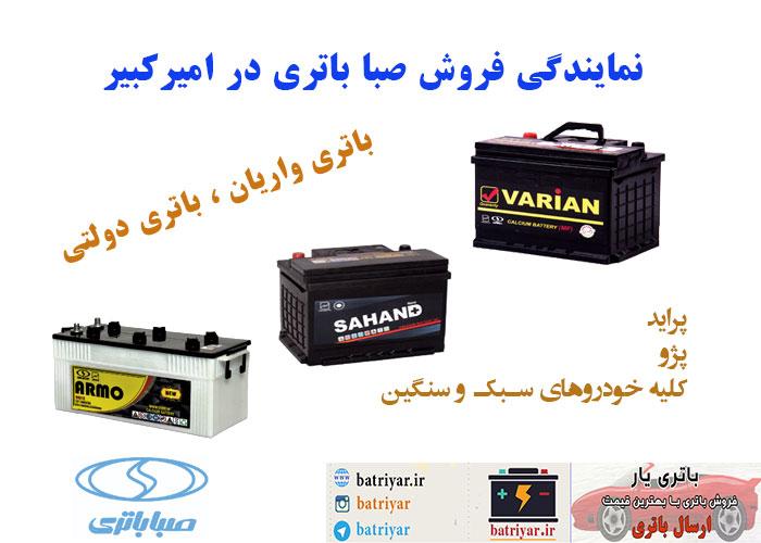 نمایندگی صبا باتری در امیرکبیر