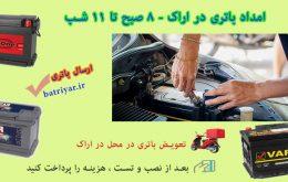 امداد باتری اراک | تعویض باتری در محل در اراک