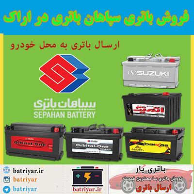 نمایندگی باتری سپاهان در اراک ، قیمت باتری سپاهان اراک
