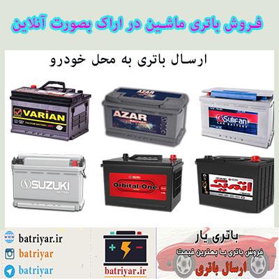 باتری فروشی اراک : فروش باتری در اراک