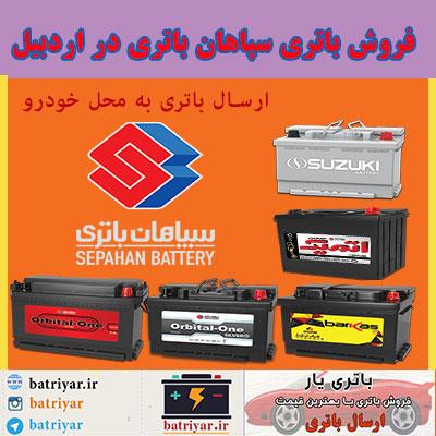 نمایندگی باتری سپاهان در اردبیل ، قیمت باتری سپاهان اردبیل