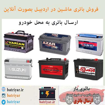 باتری فروشی اردبیل : فروش باتری در اردبیل