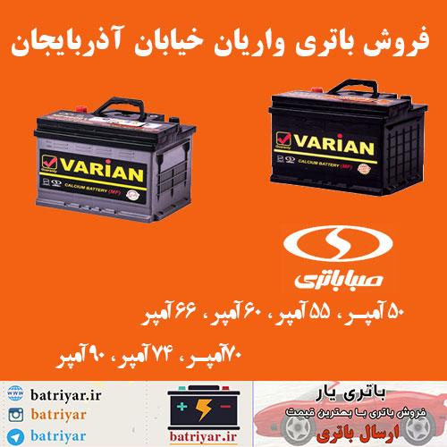 باتری واریان در خیابان آذربایجان
