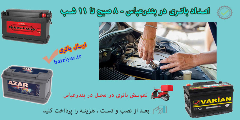 امداد باتری بندرعباس | تعویض باتری در محل در بندرعباس