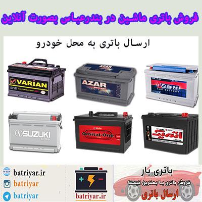باتری فروشی بندرعباس : فروش باتری در بندرعباس