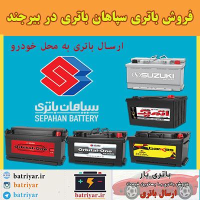 نمایندگی باتری سپاهان در بیرجند ، قیمت باتری سپاهان بیرجند