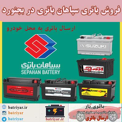 نمایندگی باتری سپاهان در بجنورد ، قیمت باتری سپاهان بجنورد